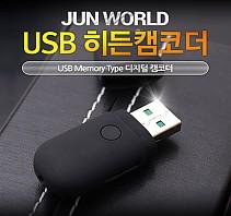 JW-6900 초미니 USB캠코더