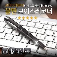 IT-300 볼펜녹음기