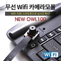NEWOWL-100 무선카메라 /wifi카메라